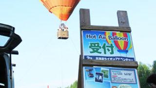 ツアーレポート!熱気球係留フライト!