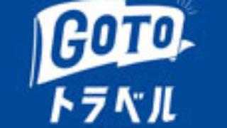 Gotoトラベル-地域共通クーポン