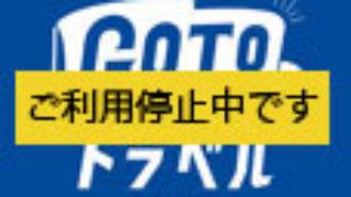 Goto地域共通クーポン、どうみん割について