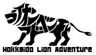 北海道ライオンアドベンチャー・スタッフブログ
